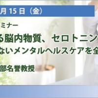 元気を司る脳内物質セロトニン有田秀穂先生