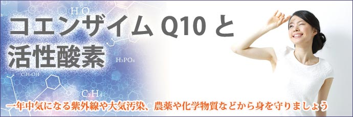 コエンザイムQ10と活性酸素