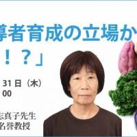 武藤先生健康セミナー