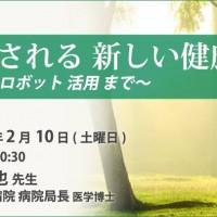 健康セミナー矢島先生