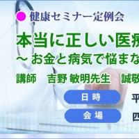 吉野敏明医学博士セミナー