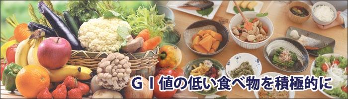 健康の食べ物や食事